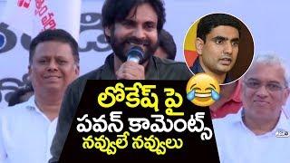 Pawan Kalyan Funny Satire on Nara Lokesh | Icchapuram Sabha | JANASENA PORATA YATRA | Top Telugu TV