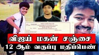 Vijay son Sanjay 12th mark sheet video - id 34199c997835cd - Veblr Mobile