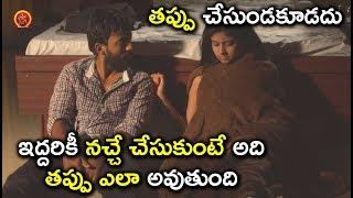 ఇద్దరికీ నచ్చే చేసుకుంటే అది తప్పు ఎలా అవుతుంది - Telugu Movie Scenes Latest - Bhavani HD