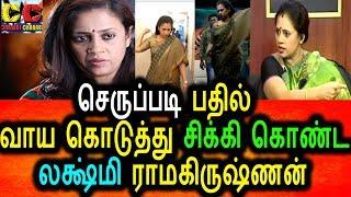 லக்ஷ்மி ராமகிரிஷ்ணனுக்கு பிரபல இயக்குனர் கொடுத்த செருப்படி|Lakshmi ramakrishnan Insulted