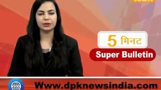 DPK NEWS - 5 मिनट सुपर बुलेटिन | देश विदेश की अहम खबरे|| आज की ताजा खबर ||  19.05.2018
