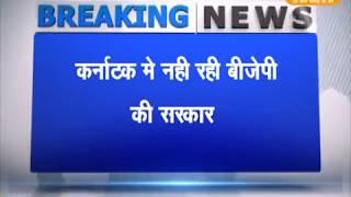 कर्नाटक मे नही रही बीजेपी की सरकार॥येदियुरप्पा ने किया इस्तेफा का ऐलान