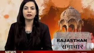 DPK NEWS -राजस्थान  समाचार ||आज की ताज़ा खबरे ||19 .05.2018
