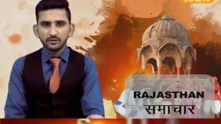 DPK NEWS - राजस्थान समाचार ||आज की ताज़ा खबर ||20.05.2018