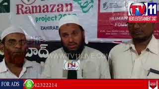 JAMAAT E ISLAMI HIND MEMBERS DISTRIBUTED  FREE RICE TO POOR MUSLIMS FAMILIES IN ZAHIRABAD |Tv11 News