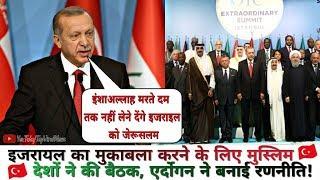 देखिए फ़लस्तीनियों की रक्षा के लिए मुस्लिम देश अंतरराष्ट्रीय फ़ोर्स तैयार करेंगे International..