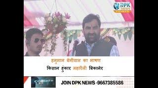 DPK NEWS - हनुमान  बेनीवाल का भाषण || किसान हुंकार महारैली बिकानेर