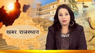 DPK NEWS - खबर राजस्थान न्यूज़   आज की ताजा खबर    07.02.2018