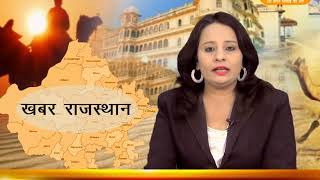 DPK NEWS - खबर राजस्थान न्यूज़    08.02.2018    आज की ताजा खबर
