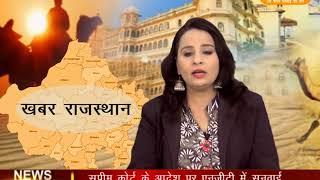 DPK NEWS - खबर राजस्थान न्यूज़ || 09.02.2018 || आज की ताजा खबर