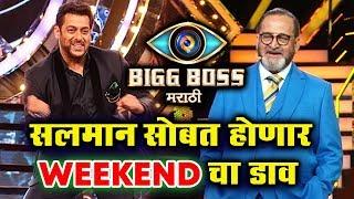 Mahesh Manjarekar IINVITES Salman Khan On Bigg Boss Marathi | RACE 3 PROMOTION | Weekend Cha Daav