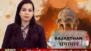 DPK NEWS - राजस्थान समाचार न्यूज़ || आज की ताजा खबर || 19.02.2018