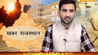 DPK NEWS - खबर राजस्थान न्यूज़ || आज की ताजा  खबर|| 20.02.2018