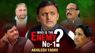 Who is the Enemy No. 1 of Akhilesh Yadav? | Mulayam Yadav | Shivpal Yadav | Amar Singh | Mayawati