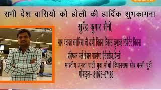 DPK NEWS -होली विज्ञापन ||सुरेंद्र कुमार सैनी  युवा समाजसेवी चिराना