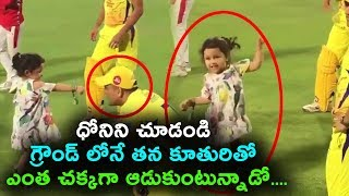MS Dhoni playing with her Daughter in ground | Dhoni and Ziva Dhoni Playing Viral Video