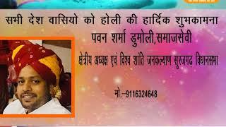 DPK NEWS- ADD   पवन शर्मा