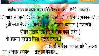 DPK NEWS - ADD - कार्यालय ग्रामपंचायत आमली, पंचायत समिति पिण्डवाड़ा, जिला   सिरोही  राजस्थान