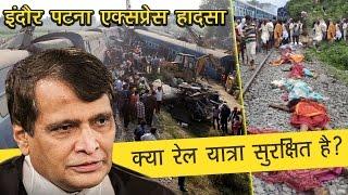इंदौर पटना एक्सप्रेस हादसा | क्या रेल यात्रा सुरक्षित है? | Indore Patna Express Derails in Kanpur