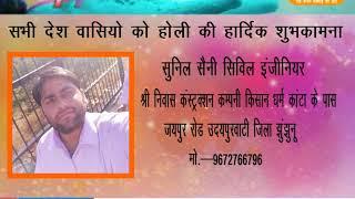 DPK NEWS -ADD|| सुनिल सैनी