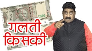 Shocking Mistakes in 500 Rupees Note | How to Find Printing Mistakes in New Rs 500 Notes