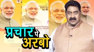प्रचार पे अरबो का ख़र्चा | 1000 Crores Spent on Marketing By BJP Government | Ashok Wankhede