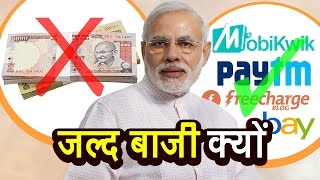 जल्द बाजी क्यों | Why did Narendra Modi Rush on Banning Rs.500 & Rs.1000 | Cashless | Ashok Wankhede