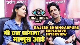 Rajesh Shringarpure EXPLOSIVE INTERVIEW After Eviction From Bigg Boss Marathi