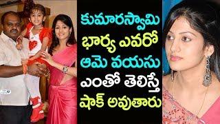 Unknown Facts About Radhika Kumaraswamy | Karnataka CM Kumaraswamy wife Radhika Kumaraswamy age