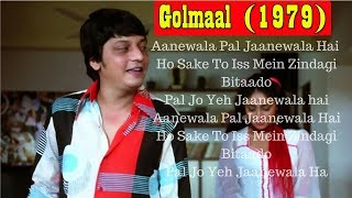 Aanewala Pal Jaane Waala Hai Song Requested By My Friend Shon King I 7977584359