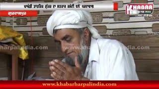 ਪਖੰਡੀ ਤਾਂਤਰਿਕ ਗੁੱਜਰ ਦਾ ਪਰਦਾਫ਼ਾਸ਼, ਹੱਥ ਜੋੜ੍ਹਕੇ ਮੰਗੀ ਮੁਆਫੀ | Pakhandi baba Gujjar Expose In Batala