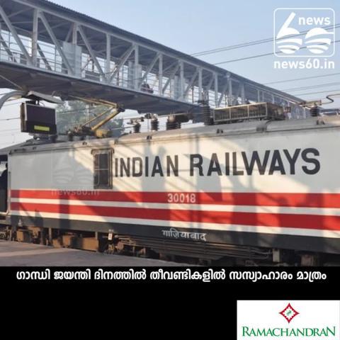 Indian Railway plans to give vegetarian food on Gandhi Jayanthi