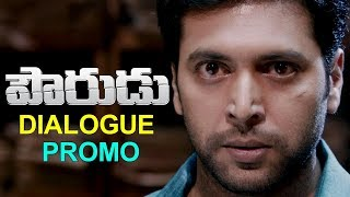 Pourudu Telugu Movie Dialogue Promo - Jayam Ravi , Amala Paul