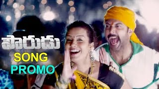 Pourudu Telugu Movie Song Promo - Dont Worry Be Happy Song Promo - Jayam Ravi , Amala Paul