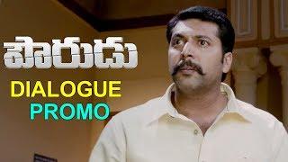 Pourudu Telugu Movie Dialogue Promo - Jayam Ravi , Amala Paul