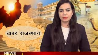 DPK NEWS - खबर राजस्थान न्यूज़ ||आज की ताजा खबर || 14.03.2018