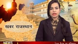 DPK NEWS - खबर राजस्थान न्यूज़ ||15.03.2018 || आज की ताजा खबर