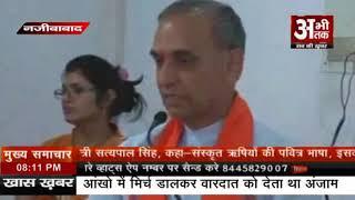 गुरूकुल विद्यापीठ पहुंचे राज्यमंत्री सत्यपाल सिंह