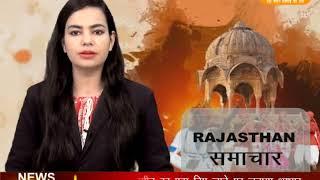DPK NEWS - राजस्थान समाचार न्यूज़ || आज की ताजा खबर || 27.03.2018