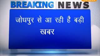 Breking News - फिल्म अभिनेता सैफ अली खान, तब्बू ,सोनाली पहुंचे जोधपुर ||DPK NEWS