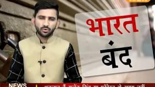 भारत बंद- MP में कर्फ्यू, UP, महाराष्ट्र और राजस्थान में शांति || DPK NEWS