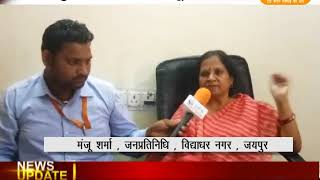 DPK NEWS - खास मुलाक़ात ||मंजू शर्मा , जनप्रतिनिधि , विद्याधर नगर , जयपुर