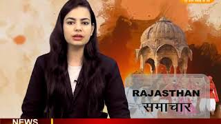 DPK NEWS-राजस्थान समाचार   आज की ताज़ा खबरे   1.05.2018