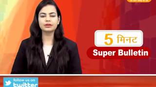 DPK NEWS - 5 मिनट सुपर बुलेटिन | देश विदेश की अहम खबरे|| आज की ताजा खबर ||  1.05.2018
