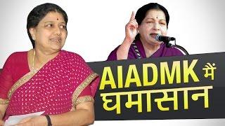 Sasikala Vs Sasikala Pushpa | Who Is Next the CM Of Tamil Nadu ? AIADMK Mein Ghamasaan