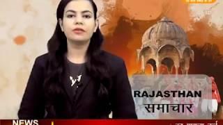 DPK NEWS -राजस्थान समाचार ||आज की ताज़ा खबरे ||5.05.2018