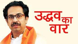 India Matters | उद्धव का वार | Shiv Sena Chief Uddhav Thackeray's Sharp Attack | Ashok Wankhede
