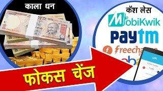 India Matters | फोकस चेंज - काले धन से कैशलेस | Black Money to Cashless | Ashok Wankhede