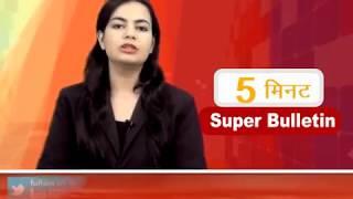 DPK NEWS - 5 मिनट सुपर बुलेटिन | देश विदेश की अहम खबरे|| आज की ताजा खबर ||  6.05.2018