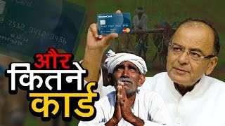 India Matters | और कितने कार्ड | Rupay Kisan Credit Card | Ashok Wankhede